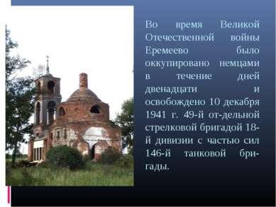 Во время Великой Отечественной войны Еремеево было оккупировано немцами в теч...