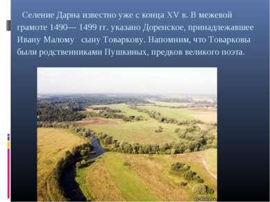 Селение Дарна известно уже с конца XV в. В межевой грамоте 1490— 1499 гг. ука...