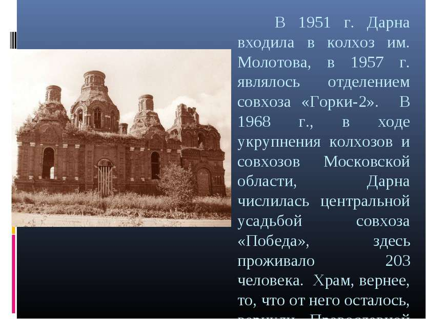 В 1951 г. Дарна входила в колхоз им. Молотова, в 1957 г. являлось отделением ...
