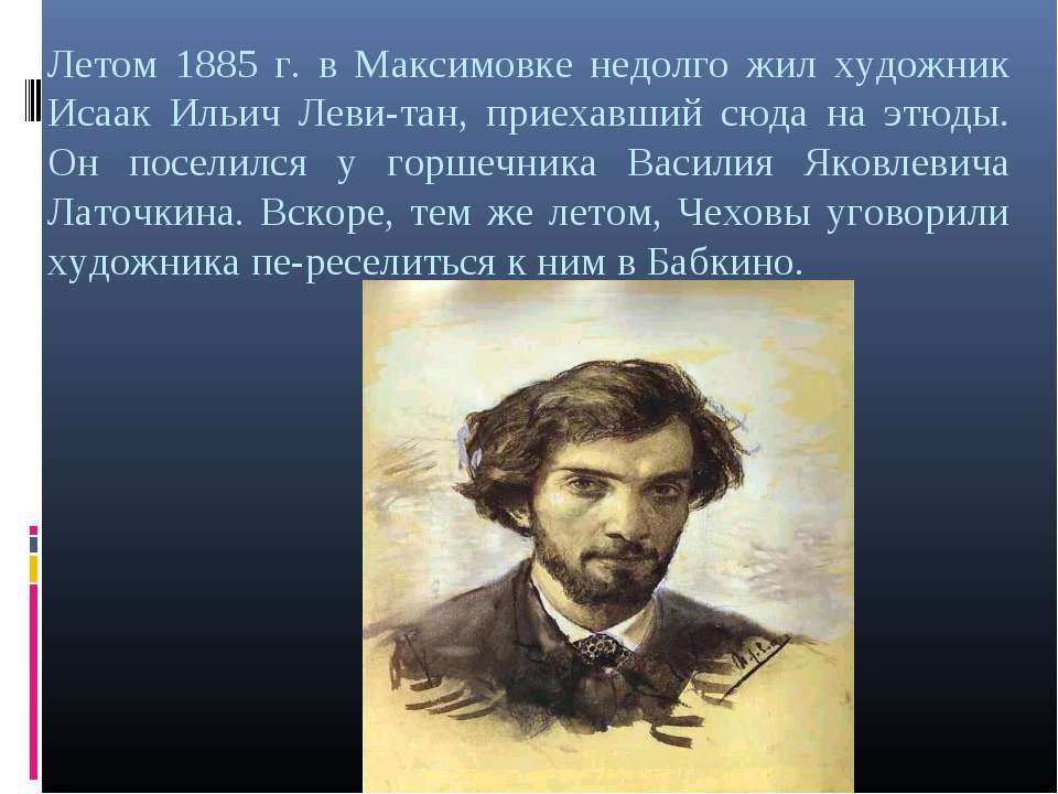 Летом 1885 г. в Максимовке недолго жил художник Исаак Ильич Леви тан, приехав...
