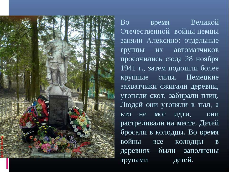 Во время Великой Отечественной войны немцы заняли Алексино: отдельные группы ...