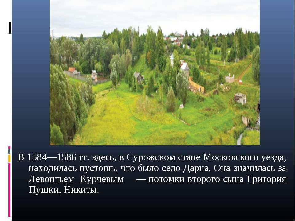 В 1584—1586 гг. здесь, в Сурожском стане Московского уезда, находилась пустош...