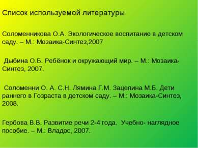 Список используемой литературы Соломенникова О.А. Экологическое воспитание в ...