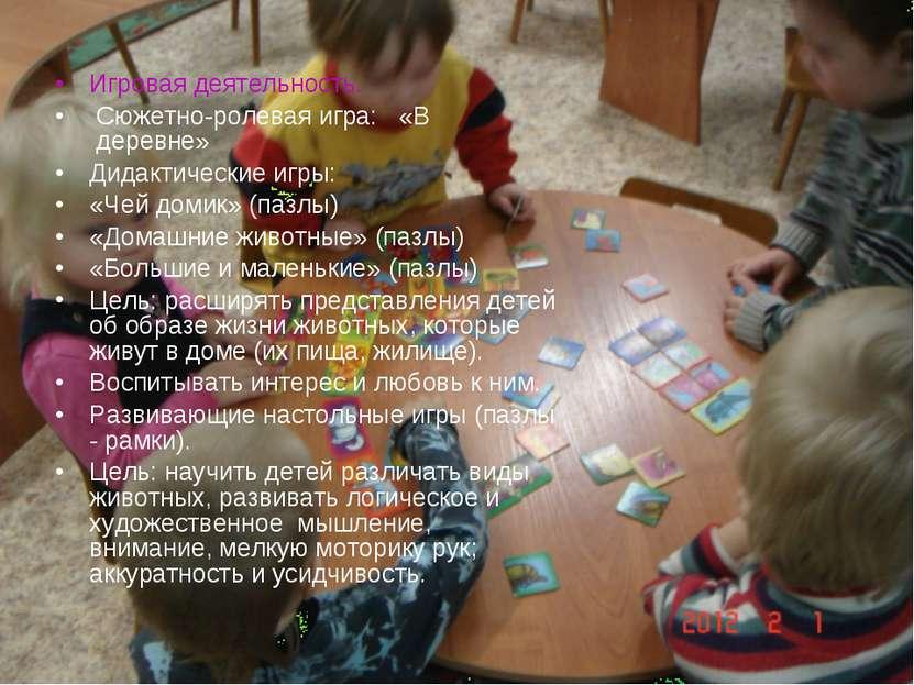 Игровая деятельность. Сюжетно-ролевая игра:  «В деревне» Дидактические игр...