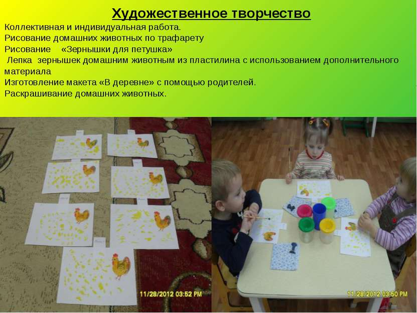 Художественное творчество Коллективная и индивидуальная работа. Рисование дом...