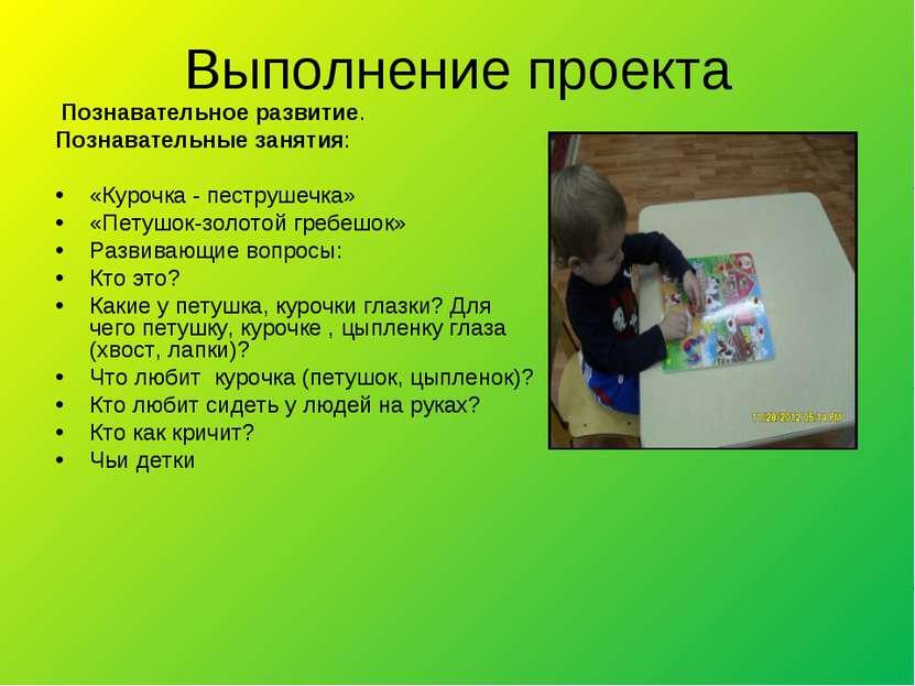 Выполнение проекта Познавательное развитие. Познавательные занятия: «Курочка ...