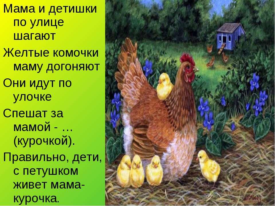 Мама и детишки по улице шагают Желтые комочки маму догоняют Они идут по улочк...