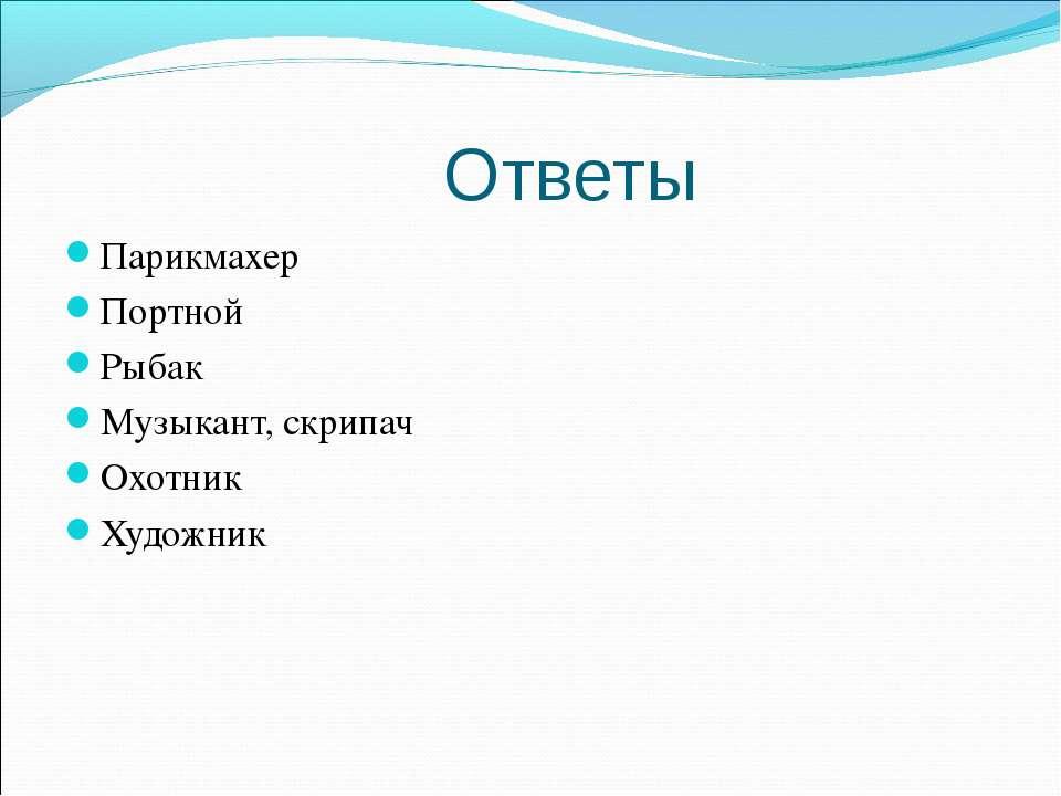 Ответы Парикмахер Портной Рыбак Музыкант, скрипач Охотник Художник