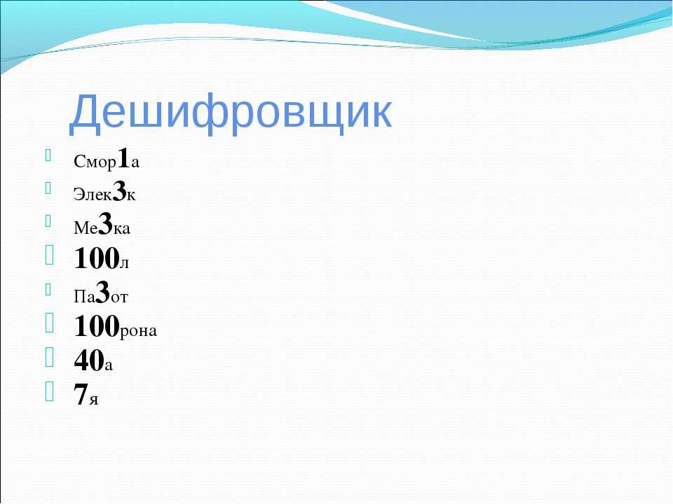 Дешифровщик Смор1а Элек3к Ме3ка 100л Па3от 100рона 40а 7я