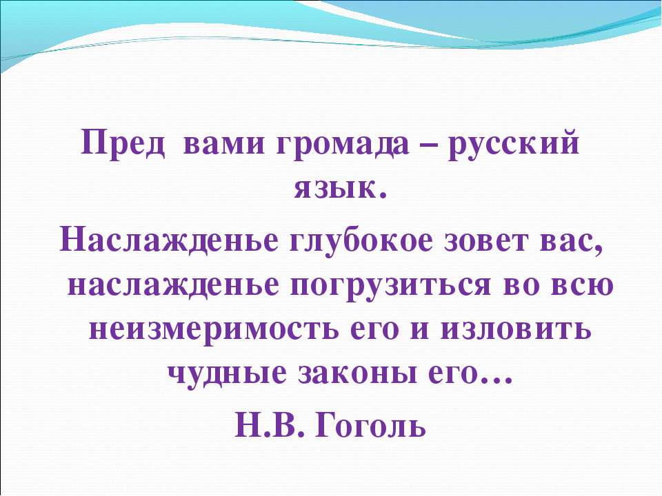 Пред вами громада – русский язык. Наслажденье глубокое зовет вас, наслажденье...