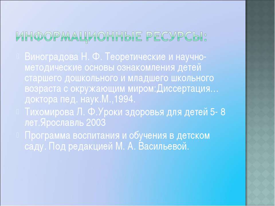 Виноградова Н. Ф. Теоретические и научно- методические основы ознакомления де...