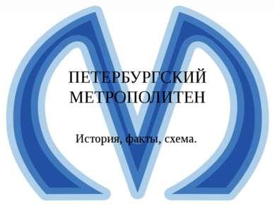 ПЕТЕРБУРГСКИЙ МЕТРОПОЛИТЕН История, факты, схема.