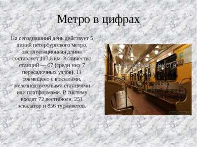 Метро в цифрах На сегодняшний день действует 5 линий петербургского метро, эк...