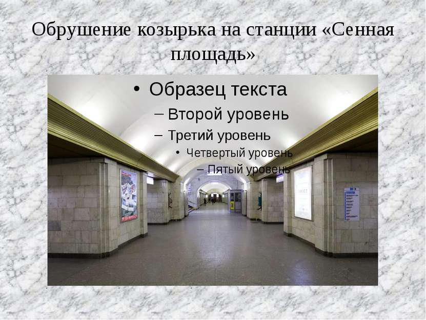 Обрушение козырька на станции «Сенная площадь»