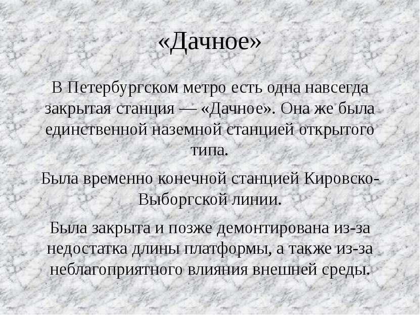 «Дачное» В Петербургском метро есть одна навсегда закрытая станция — «Дачное»...