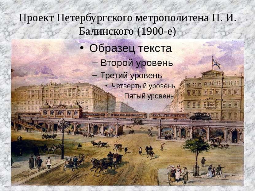 Проект Петербургского метрополитена П. И. Балинского (1900-е)