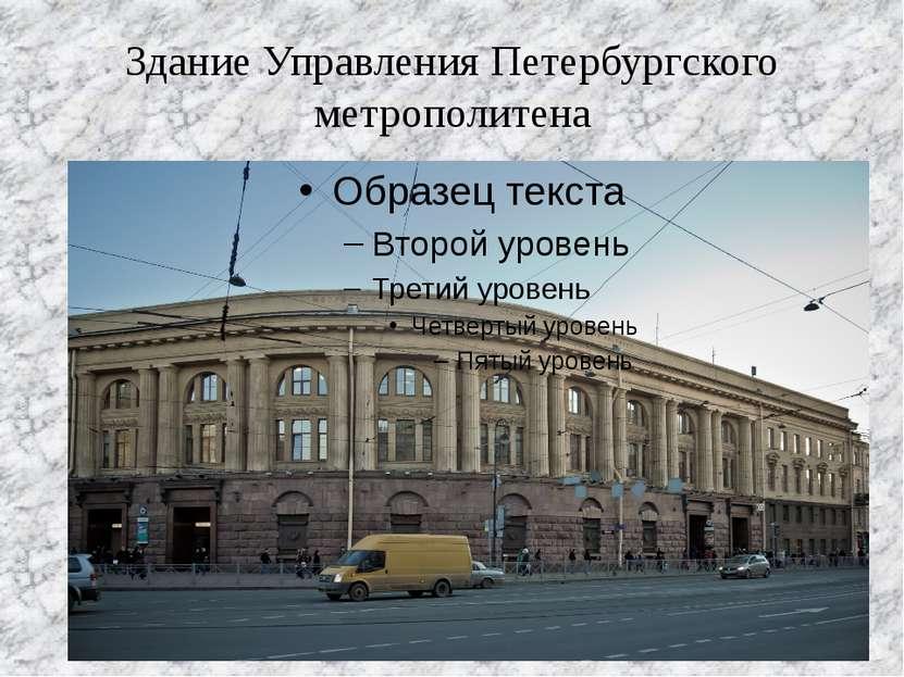 Здание Управления Петербургского метрополитена