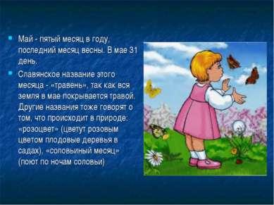Май - пятый месяц в году, последний месяц весны. В мае 31 день. Славянское на...
