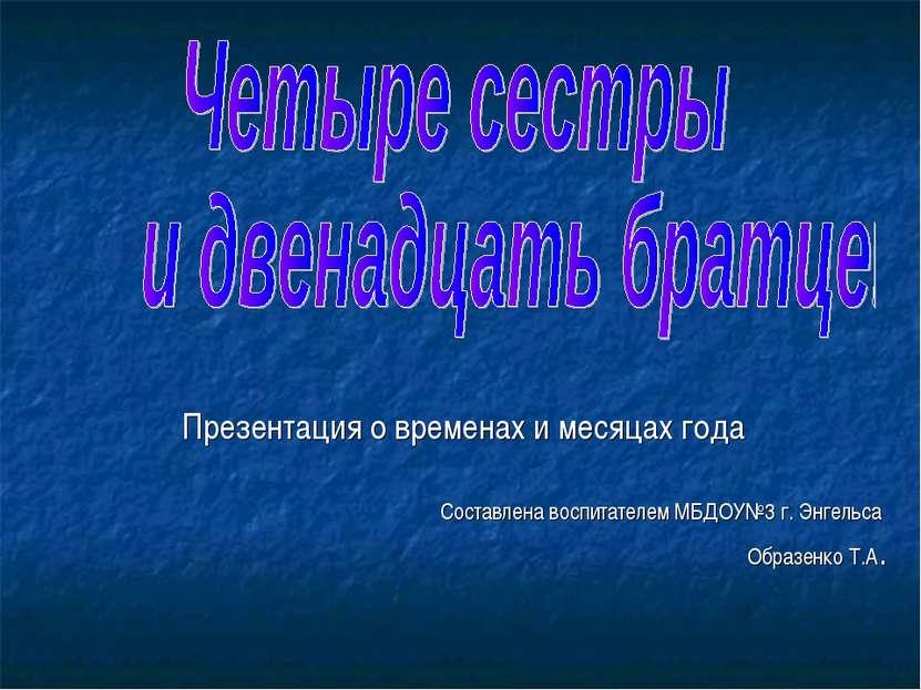 Презентация о временах и месяцах года Составлена воспитателем МБДОУ№3 г. Энге...