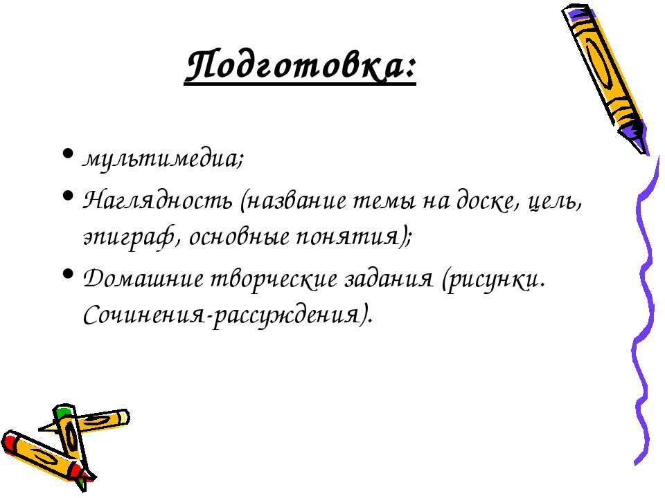 Подготовка: мультимедиа; Наглядность (название темы на доске, цель, эпиграф, ...