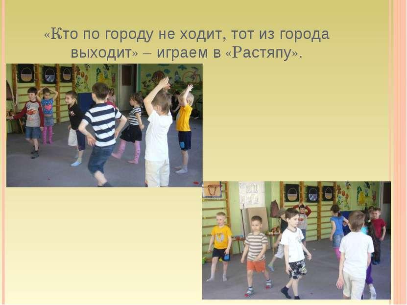 «Кто по городу не ходит, тот из города выходит» – играем в «Растяпу».