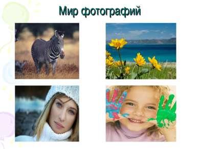 Мир фотографий