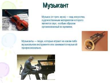 Музыкант Музыканты — люди, которые играют на каком-либо музыкальном инструмен...