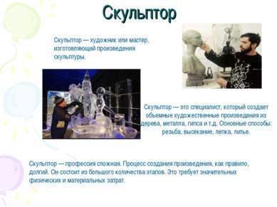 Скульптор Скульптор — это специалист, который создает объемные художественные...