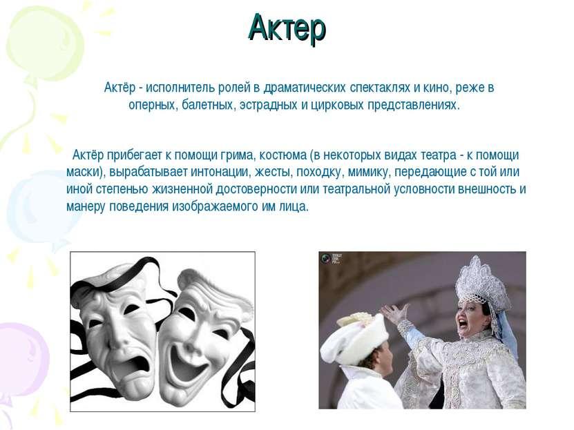 Актер Актёр - исполнитель ролей в драматических спектаклях и кино, реже в опе...