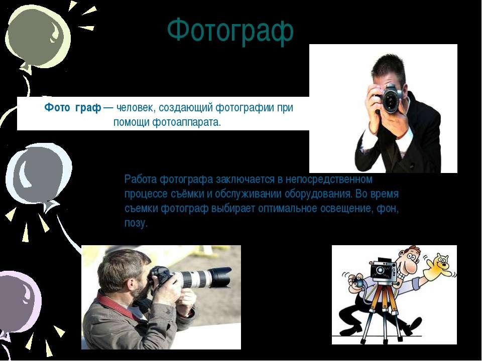 Фотограф Фото граф— человек, создающийфотографиипри помощифотоаппарата. Р...