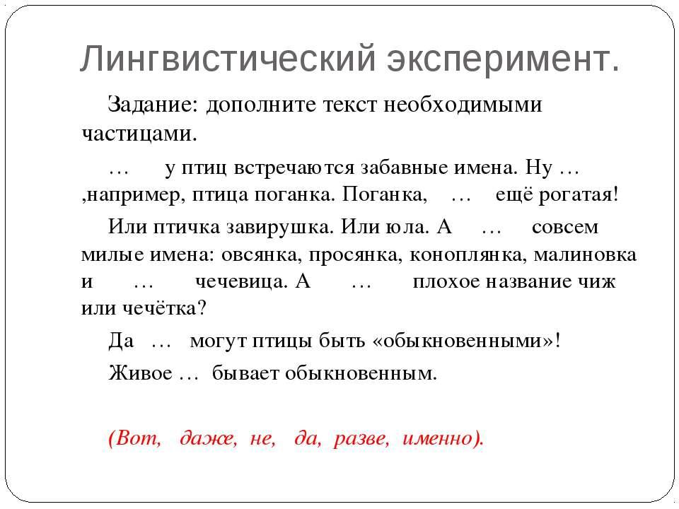 Лингвистический эксперимент. Задание: дополните текст необходимыми частицами....