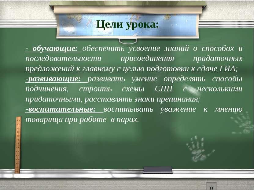 Цели урока: - обучающие: обеспечить усвоение знаний о способах и последовател...