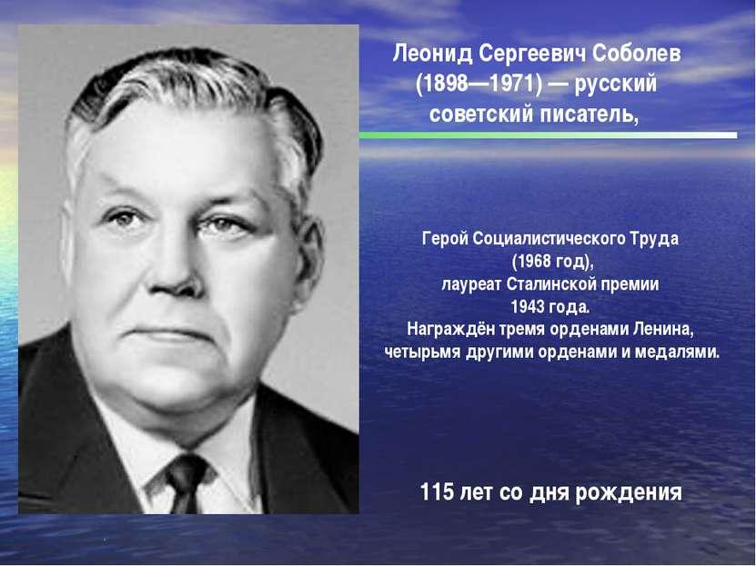 . Леонид Сергеевич Соболев (1898—1971)— русский советский писатель, Герой Со...