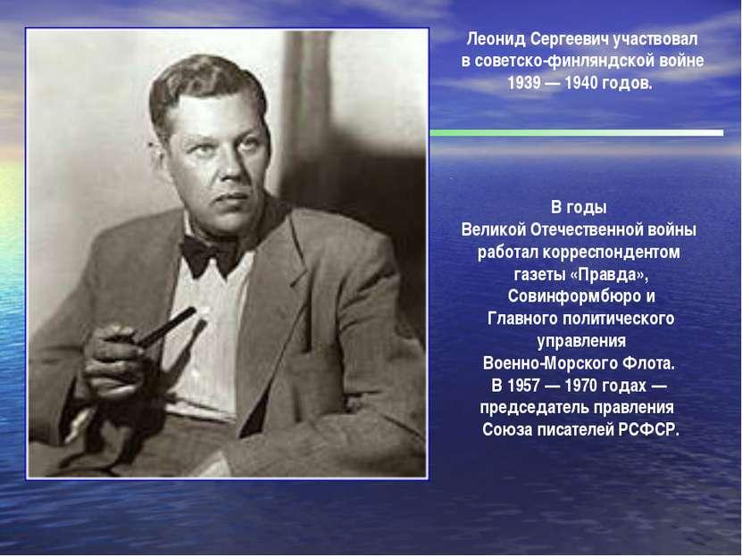 . Леонид Сергеевич участвовал в советско-финляндской войне 1939— 1940 годов....