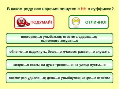 В каком ряду все наречия пишутся с НН в суффиксе? восторже…о улыбаться; ответ...
