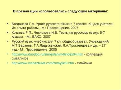 В презентации использовались следующие материалы: Богданова Г.А. Уроки русско...