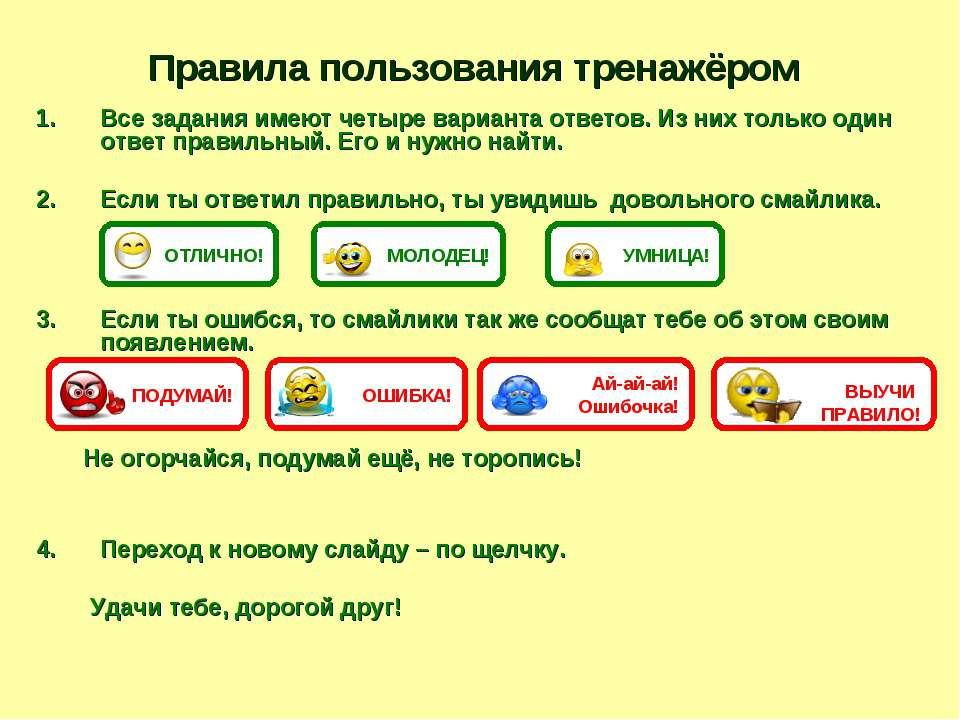Все задания имеют четыре варианта ответов. Из них только один ответ правильны...