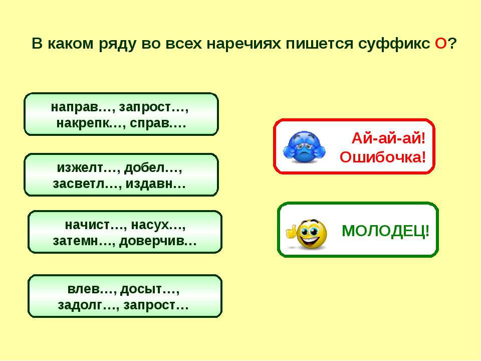 В каком ряду во всех наречиях пишется суффикс О? направ…, запрост…, накрепк…,...