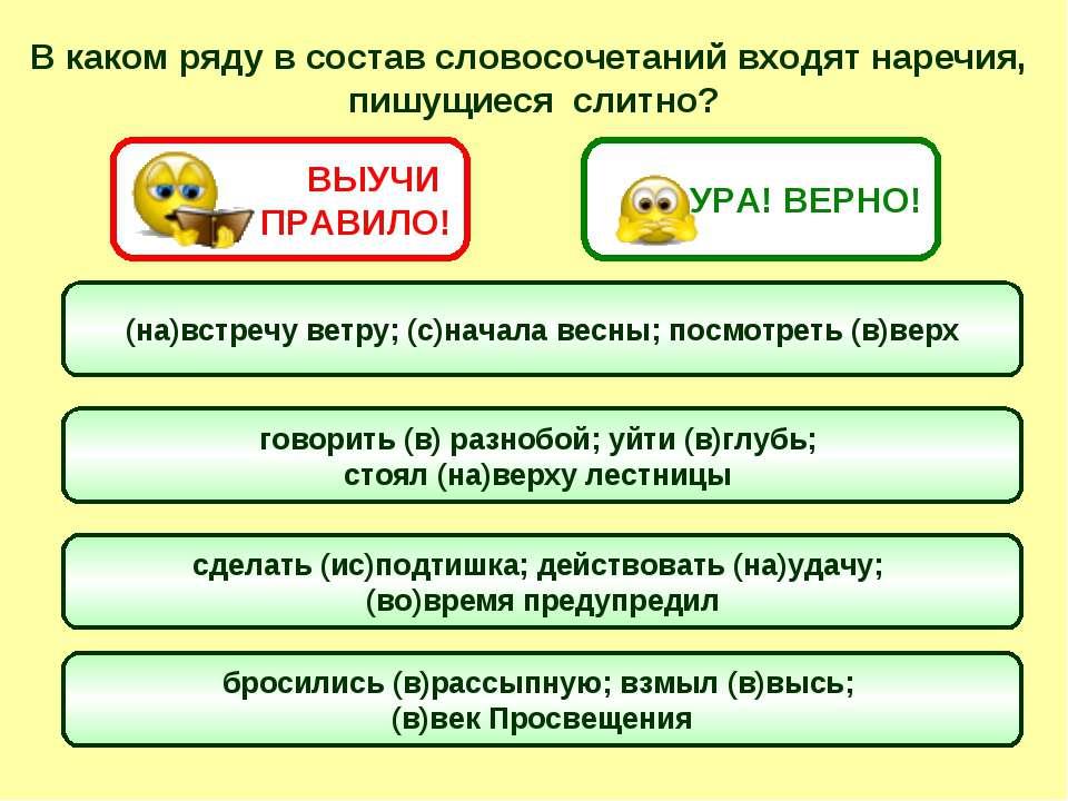 В каком ряду в состав словосочетаний входят наречия, пишущиеся слитно? (на)вс...