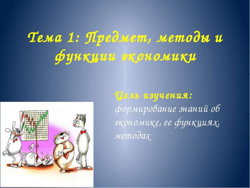 Тема 1: Предмет, методы и функции экономики Цель изучения: формирование знани...