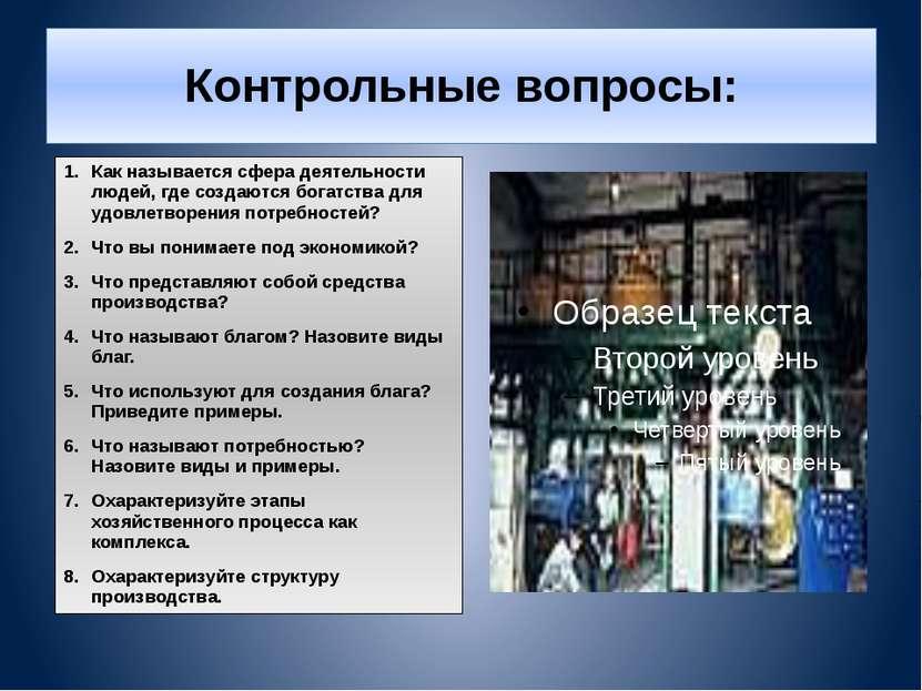 Контрольные вопросы: Как называется сфера деятельности людей, где создаются б...