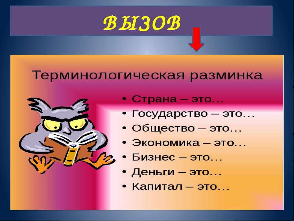 ВЫЗОВ