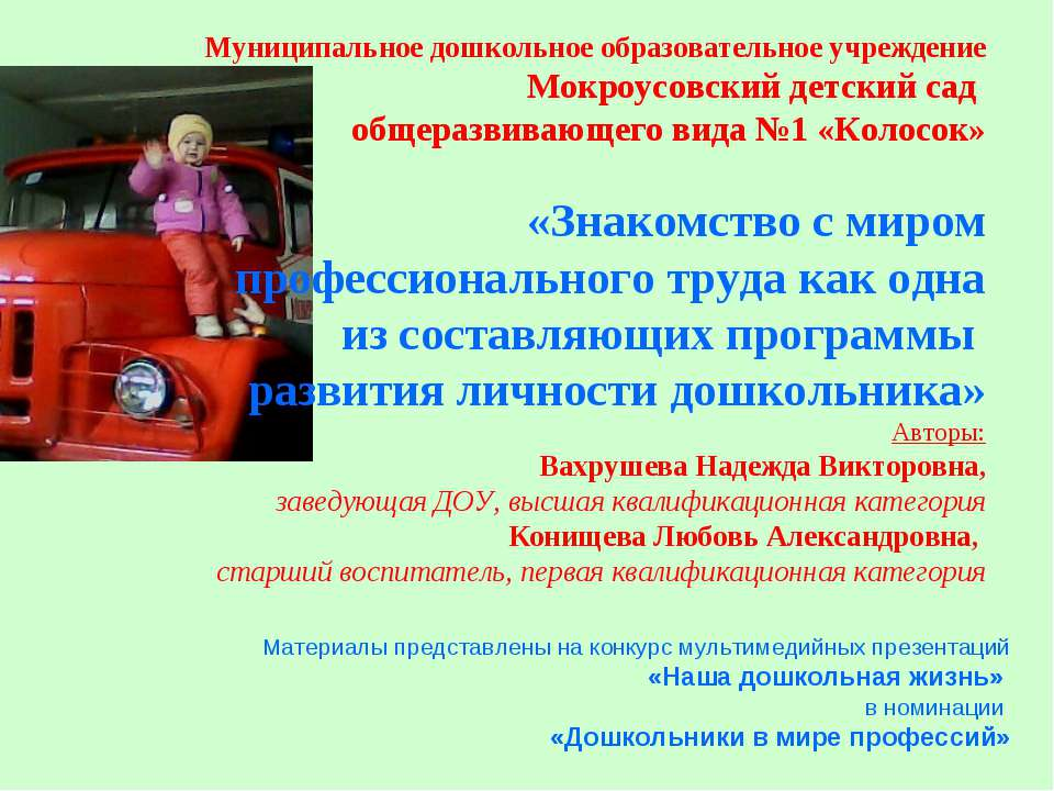 Муниципальное дошкольное образовательное учреждение Мокроусовский детский сад...