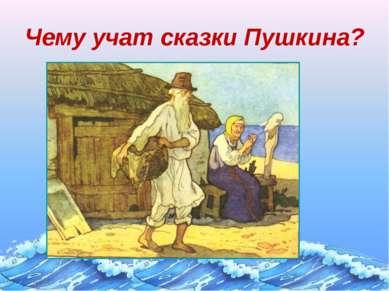 Чему учат сказки Пушкина?