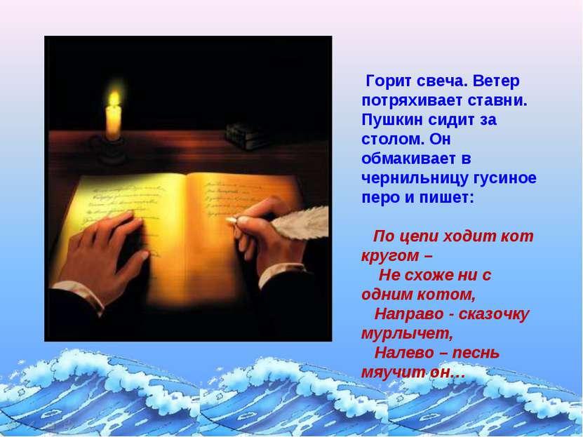 Горит свеча. Ветер потряхивает ставни. Пушкин сидит за столом. Он обмакивает ...