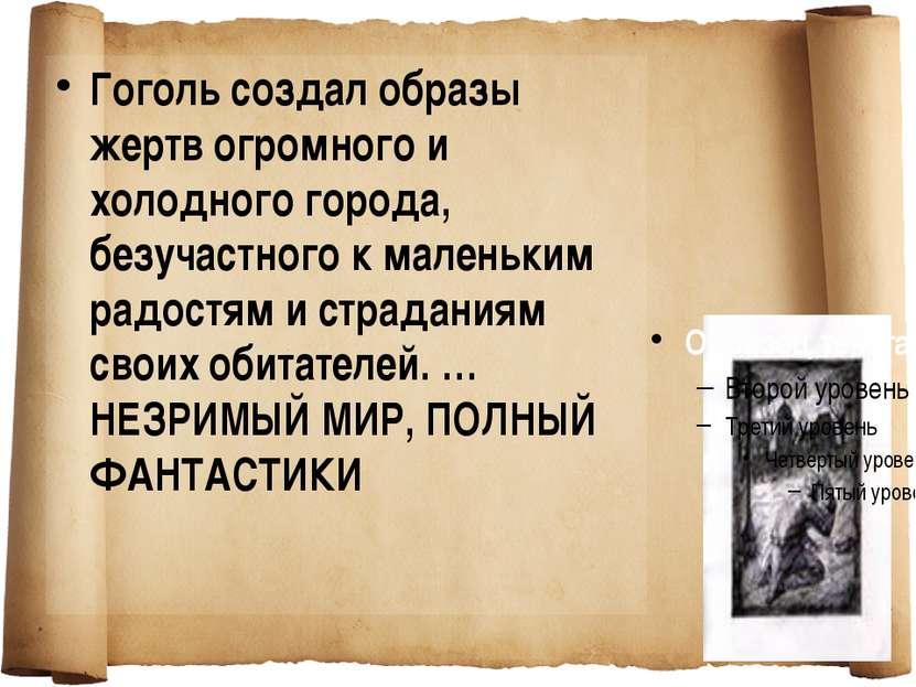 Гоголь создал образы жертв огромного и холодного города, безучастного к мален...