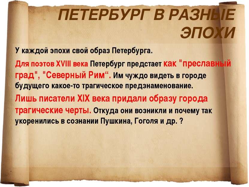 ПЕТЕРБУРГ В РАЗНЫЕ ЭПОХИ У каждой эпохи свой образ Петербурга. Для поэтов XVI...