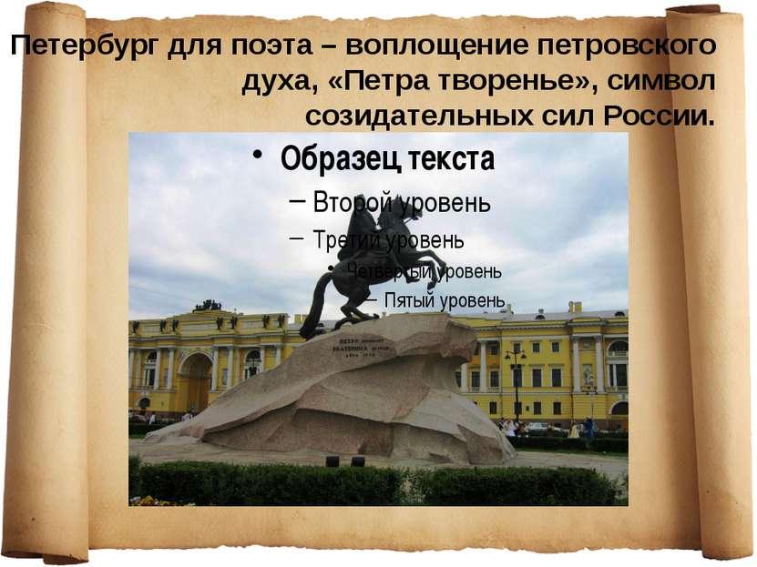 Петербург для поэта – воплощение петровского духа, «Петра творенье», символ с...