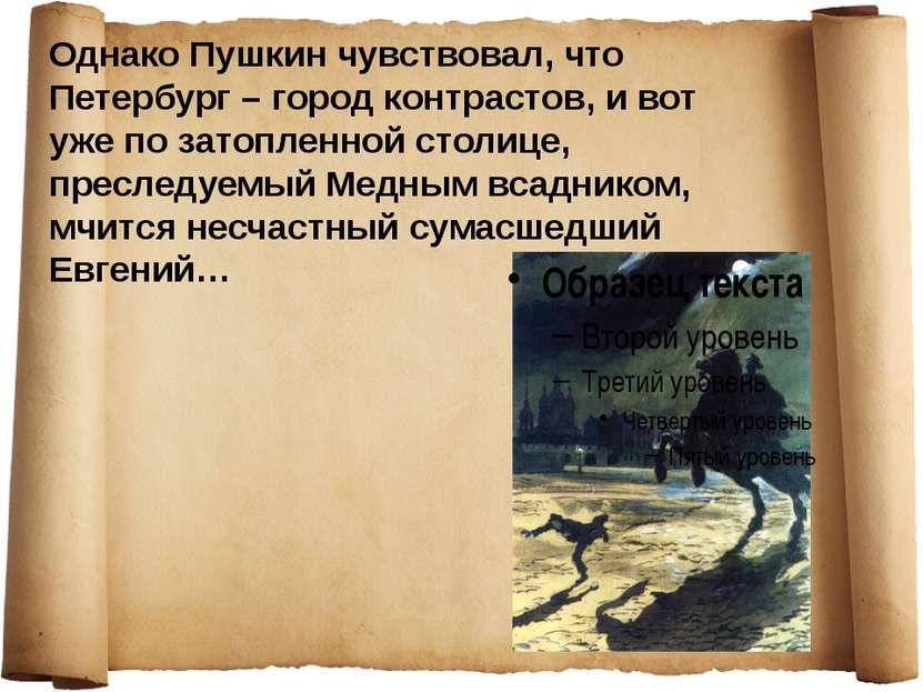 Однако Пушкин чувствовал, что Петербург – город контрастов, и вот уже по зато...