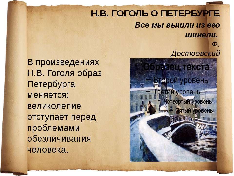 Н.В. ГОГОЛЬ О ПЕТЕРБУРГЕ Все мы вышли из его шинели. Ф. Достоевский В произве...